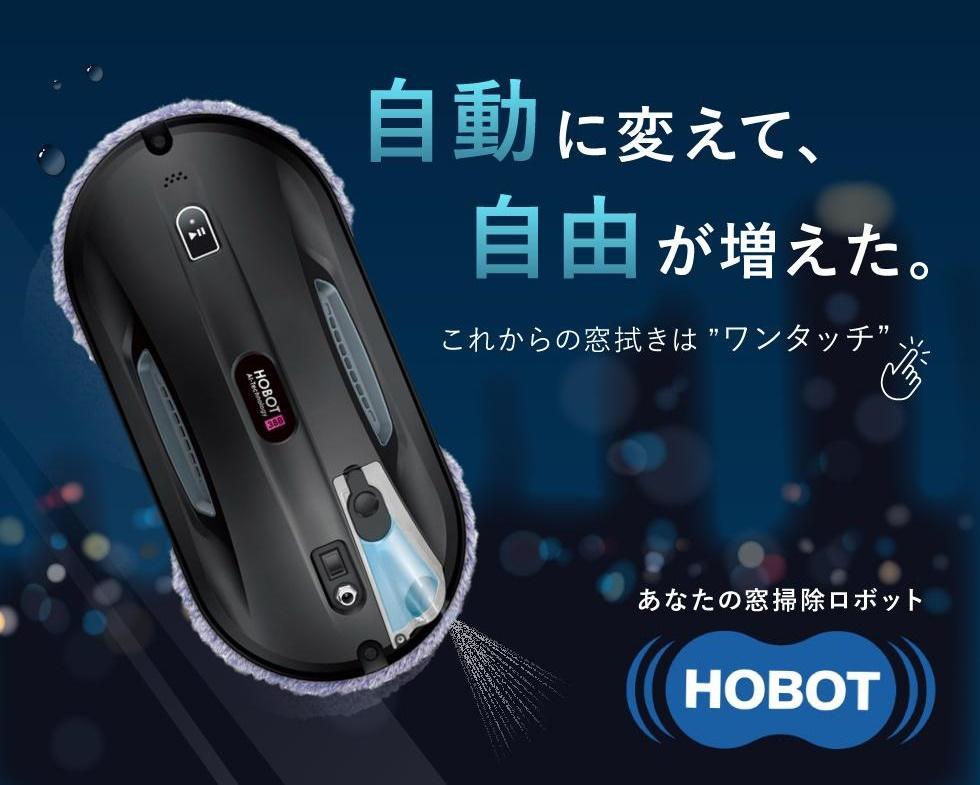 HOBOT388