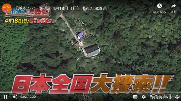 広島県府中市のポツンと一軒家