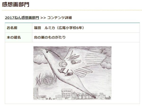 福田ルミカちゃんの作品?
